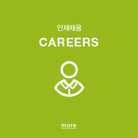 인재채용 CAREERS more