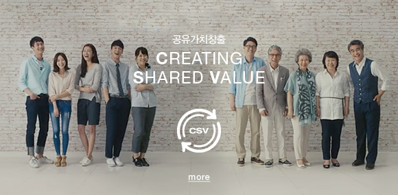 공유가치창출 CREATING SHARED VALUE CSV more