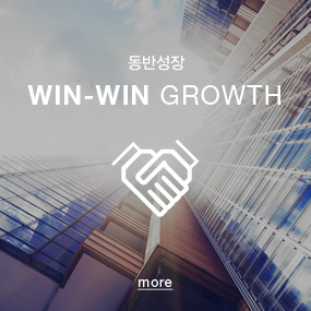 동반성장 WIN-WIN GROWTH more