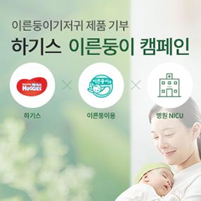 이른둥이기저귀 제품 기부 하기스 이른둥이 캠페인
